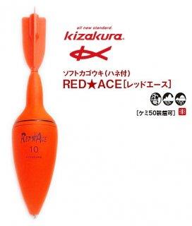 キザクラ  レッドエース 10号 (O01) 【本店特別価格】