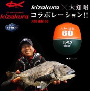 キザクラ 大知遠投60 (LL/オレンジ/0.5) / ウキ 【本店特別価格】