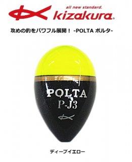 【数量限定セール】 キザクラ ポルタ ディープイエロー P-2B / ウキ