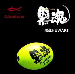 キザクラ 黒魂 HUWARI (ふわり) (L/ディープイエロー/0) / ウキ 【本店特別価格】