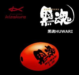 キザクラ 黒魂 HUWARI (ふわり) (LL/レッド/0シブ) / ウキ 【本店特別価格】