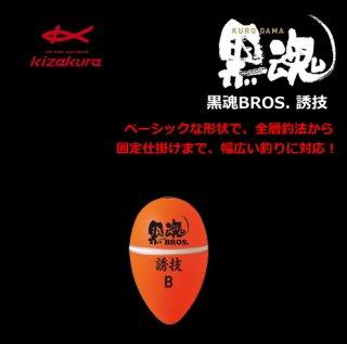 キザクラ 黒魂 ブロス 誘技 オレンジ 3B 【本店特別価格】