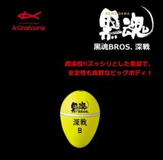【数量限定セール】 キザクラ 黒魂 ブロス 深戦 イエロー 1.5 / ウキ