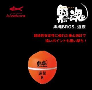 【数量限定セール】 キザクラ 黒魂 ブロス 遠投 オレンジ 0.8 / ウキ