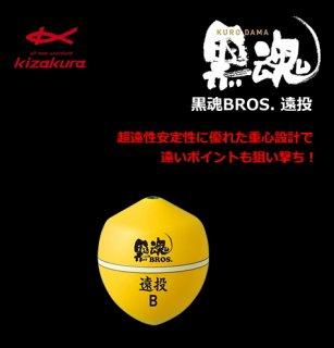 【数量限定セール】 キザクラ 黒魂 ブロス 遠投 イエロー 1.5 / ウキ