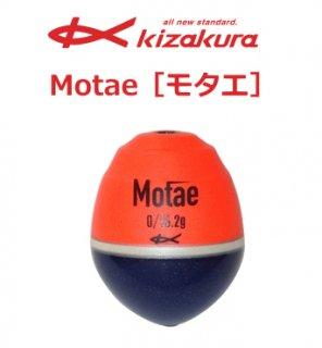【数量限定セール】 キザクラ モタエ 3B オレンジ / ウキ