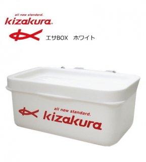 キザクラ エサBOX (ホワイト) / サシエ入れ 【本店特別価格】