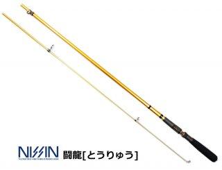 宇崎日新 (NISSIN) 闘龍 (とうりゅう) 2.10m (お取り寄せ商品) 【本店特別価格】