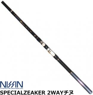 宇崎日新 (NISSIN) スペシャルジーカー 2WAYチヌ 1号-5.00(4.45-5.00) (お取り寄せ商品)