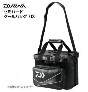ダイワ セミハードクールバッグ 20(D) シルバー(お取り寄せ商品) 【本店特別価格】