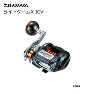 ダイワ ライトゲームX ICV 200H 右ハンドル(お取り寄せ商品) 【本店特別価格】