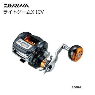 ダイワ ライトゲームX ICV 200H-L 左ハンドル(お取り寄せ商品) 【本店特別価格】