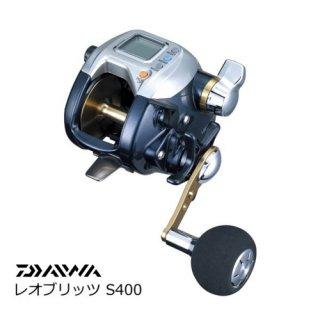 ダイワ レオブリッツ S400 [送料無料](お取り寄せ商品) 【本店特別価格】