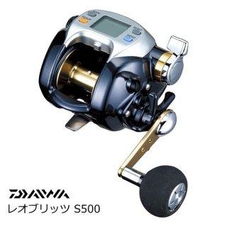 ダイワ レオブリッツ S500 [送料無料] 【本店特別価格】