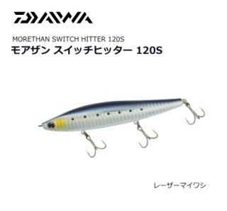 ダイワ モアザン スイッチヒッター 120S レーザーマイワシ (メール便可) 【本店特別価格】