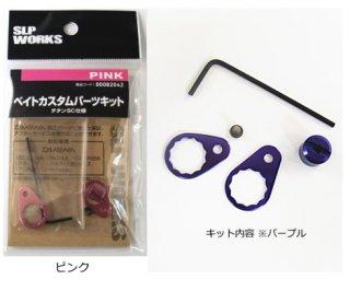 ダイワ / グローブライド SLPW ベイトキット (ピンク) (チタンSC仕様) 【本店特別価格】