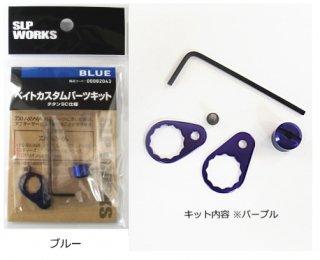 ダイワ / グローブライド SLPW ベイトキット (ブルー) (チタンSC仕様) (お取り寄せ商品) 【本店特別価格】