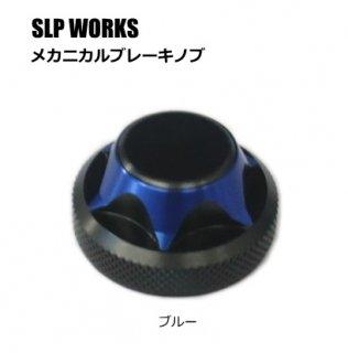 ダイワ / グローブライド SLPW メカニカルブレーキノブ (ブルー) (お取り寄せ商品) 【本店特別価格】