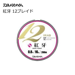 ダイワ 紅牙 12ブレイド (1.2号 / 200m) / PEライン 【本店特別価格】