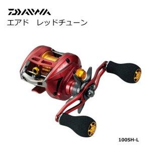 ダイワ エアド レッドチューン 100SH-L 左ハンドル [送料無料](お取り寄せ商品)