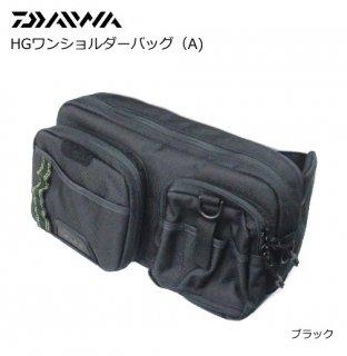 【セール】 ダイワ HGワンショルダーバッグ【A】 【ブラック】