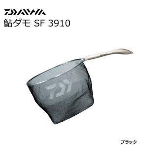 ダイワ 鮎ダモ SF 3910 (ブラック:39cm) / 鮎友釣り用品 (お取り寄せ商品) [送料無料]