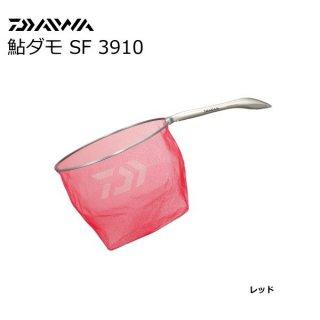 ダイワ 鮎ダモ SF 3910 (レッド:39cm) / 鮎友釣り用品 (お取り寄せ商品) [送料無料]