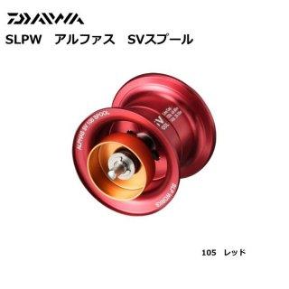 ダイワ / グローブライド SLPW アルファス SVスプール 105 (レッド)(お取り寄せ商品) 【本店特別価格】