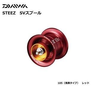 ダイワ スティーズ SV 105スプール (レッド)(お取り寄せ商品) 【本店特別価格】