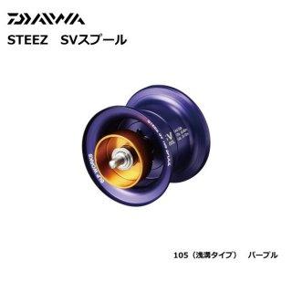 ダイワ スティーズ SV 105スプール (パープル)(お取り寄せ商品) 【本店特別価格】