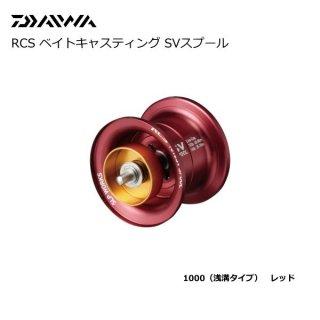 ダイワ RCS ベイトキャスティング SVスプール 1000 (1012) レッド 【本店特別価格】
