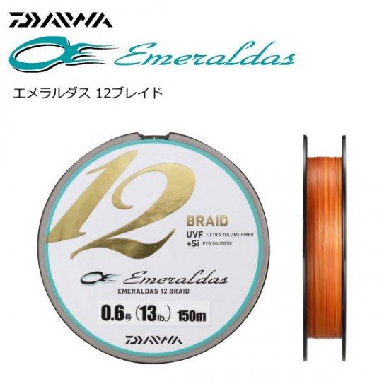 ダイワ エメラルダス 12ブレイド (0.8号/150m) / PEライン (お取り寄せ商品)