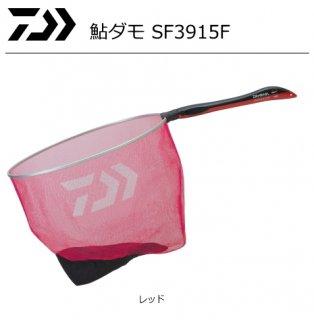ダイワ 鮎ダモ SF3915F レッド (お取り寄せ商品)