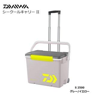 ダイワ クーラーボックス シークールキャリー2 S 2500 グレー/イエロー / クーラーボックス(お取り寄せ商品)