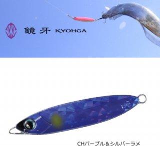 ダイワ 鏡牙ジグ ベーシック 80g CHパープル&シルバーラメ (メール便可)