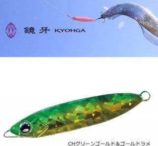 ダイワ 鏡牙ジグ ベーシック 130g CHグリーンゴールド&ゴールドラメ (メール便可)