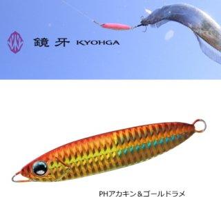 ダイワ 鏡牙ジグ ベーシック 160g PHアカキン&ゴールドラメ (メール便可)
