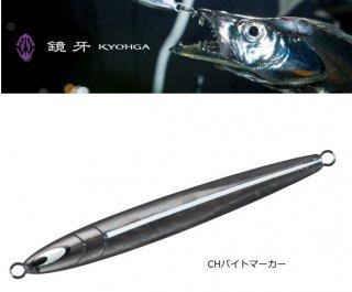 ダイワ 鏡牙ジグ セミロング 160g CHバイトマーカー / メタルジグ (メール便可)