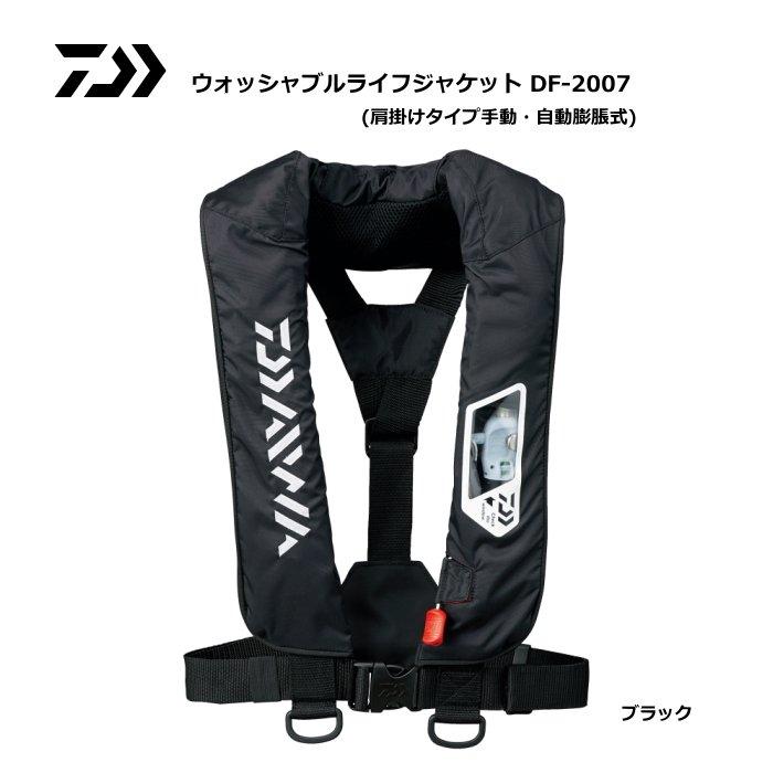 【送料無料】 ダイワ ウォッシャブルライフジャケット (肩掛けタイプ手動・自動膨脹式) DF-2007 ブラック / 救…