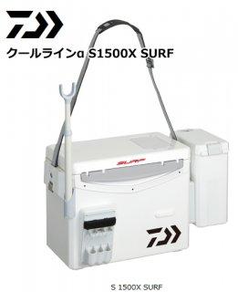 ダイワ クールライン アルファ S1500X サーフ / クーラーボックス