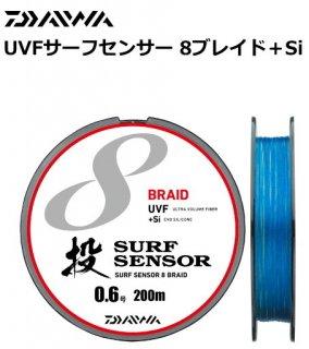 ダイワ UVFサーフセンサー 8ブレイド+Si 3号 200m (O01) 【本店特別価格】