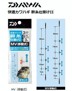 ダイワ 快適カワハギ 幹糸仕掛け2 MV(移動式) 3本針4号 (メール便可)