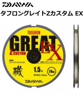 ダイワ タフロン グレイトZ カスタム EX 2号 70m 【本店特別価格】 (O01)