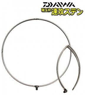 ダイワ 磯玉枠 速攻ステン (4-60cm) / 四つ折りタイプ (お取り寄せ商品)