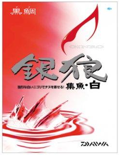 ダイワ 銀狼(集魚) 白 1箱 (7袋入り)  (お取り寄せ商品) [表示金額+送料別途]