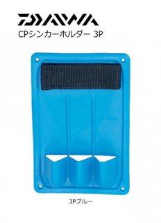 ダイワ CPシンカーホルダー (3P/ブルー)