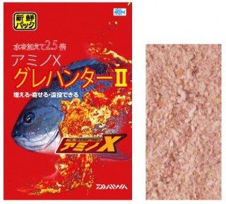 ダイワ アミノX グレハンター2 1箱 (12袋入り)  (お取り寄せ商品) [表示金額+送料別途]