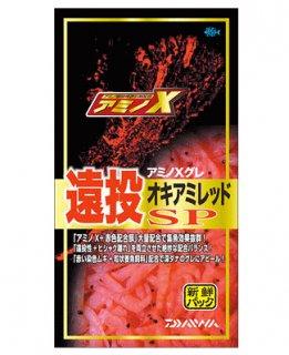ダイワ アミノXグレ遠投SP オキアミレッド 1箱 (12袋入り)  (お取り寄せ商品) [表示金額+送料別途]