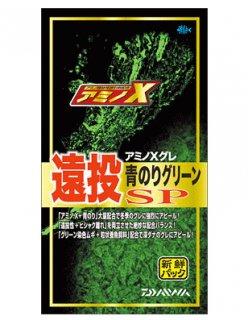 ダイワ アミノXグレ遠投SP 青のりグリーン 1箱 (12袋入り)  (お取り寄せ商品) [表示金額+送料別途]