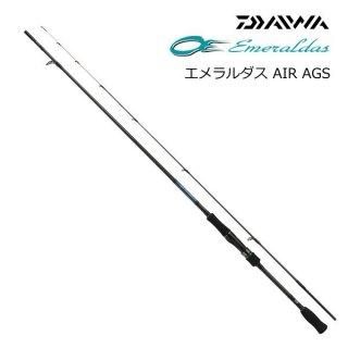 ダイワ エメラルダス AIR AGS 83M 【本店特別価格】